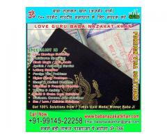 Vashikaran Specialist Baba Ji,  India +91-9914522258  http://www.babanazakatkhan.com