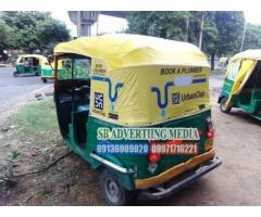 Small budget Auto rickshaw Advertising @9971716221